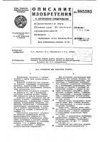 Патент 985593 Устройство для подогрева воздуха