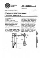 Патент 1031707 Роликовый стенд для вращения цилиндрических изделий при сборке и сварке