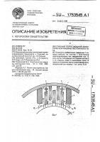Патент 1753545 Главный полюс мощной электрической машины постоянного тока