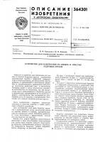 Патент 364301 Устройство для извлечения из шишек и очистки