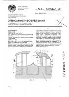 Патент 1765468 Реверсивная установка