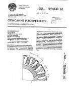 Патент 1594648 Ротор электрической машины