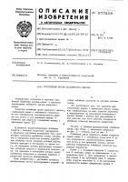 Патент 577258 Отбойный орган валичного джина