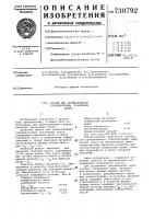 Патент 730792 Состав для промасливания горячекатаных травленых полос