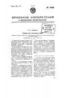 Патент 71665 Тележка для монтажных работ