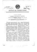 Патент 252 Телефонно-трансляционное устройство