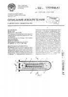 Патент 1701946 Ротационный двигатель