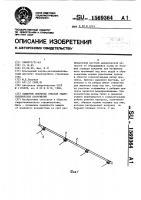 Патент 1569364 Защитное покрытие откосов гидротехнических сооружений
