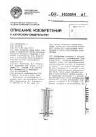 Патент 1435684 Способ глубинного берегоукрепления,состав для образования кольцевого экрана при осуществлении этого способа и способ приготовления этого состава