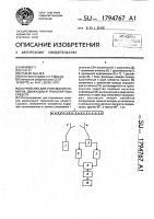 Патент 1794767 Устройство для считывания номеров движущихся транспортных средств