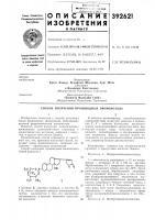 Патент ссср  392621