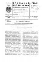 Патент 712648 Стенд для проверки углов сходимости колес автомобиля