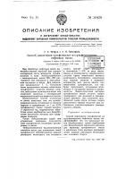Патент 50436 Способ извлечения сульфокислот из сульфированных нефтяных масел