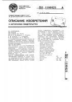 Патент 1180425 Композиция для аппретирования ковров