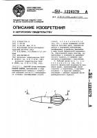 Патент 1224379 Рабочий орган кротодренажной машины