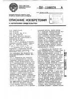 Патент 1160570 Коррелятор для обработки частотно-модулированного сигнала (его варианты)