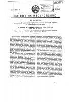 Патент 12148 Загрузочная для торфоформирующих машин (прессов) воронка с дробильным устройством