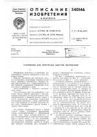 Патент 340146 Патент ссср  340146