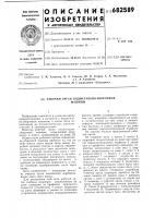 Патент 682589 Рабочий орган подметально-уборочной машины