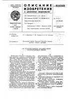 Патент 854348 Влажная камера для выделения энтомофторовых грибов