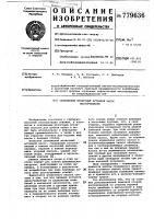 Патент 779636 Скважинный штанговый вставной насос