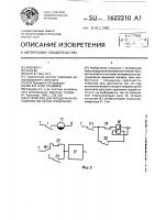 Патент 1622210 Устройство для передачи на локомотив сигналов управления