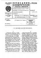 Патент 902306 Электронный тастатурный номеронабиратель