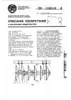 Патент 1168110 Почвообрабатывающее орудие