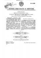 Патент 42485 Челнок для шелкоткацкого станка