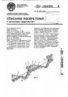 Патент 1054486 Устройство для укрепления откосов