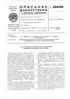 Патент 604584 Устройство управления селективной свинцово-цинковой флотацией