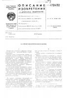 Патент 472422 Ротор электрической машины