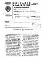 Патент 812481 Устройство для сварки неповоротныхстыков труб