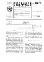 Патент 445199 Летательный аппарат