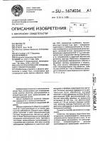 Патент 1674034 Способ оперативного оповещения о землетрясениях