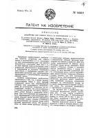 Патент 44510 Устройство для подачи массы в соломорезках и т.п.