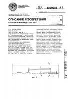 Патент 1229281 Режущий рабочий орган для профилирования по копиру грунтового основания под трубопровод