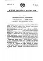 Патент 29545 Электрический привод для врубовой машины