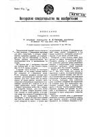 Патент 26639 Ткацкий станок