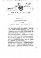 Патент 375 Ручной дровокольный станок