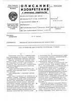 Патент 568208 Устройство для проверки телефонных станций