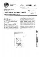 Патент 1598049 Статор асинхронного электродвигателя