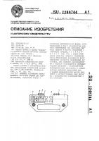 Патент 1248744 Зажимное устройство невращающейся заготовки машины для сварки трением