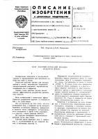 Патент 492630 Рабочий орган для укладки кабеля в землю
