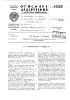 Патент 483251 Устройство для разделки пней