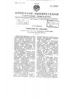 Патент 64323 Компактный щит управления