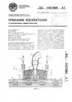 Патент 1437464 Уборочная машина для очистки железнодорожных путей