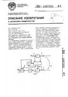Патент 1297253 Устройство для приема цифровых сигналов