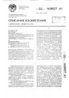 Патент 1628027 Способ сейсмической разведки