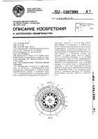 Патент 1507990 Регулируемая парциальная турбина